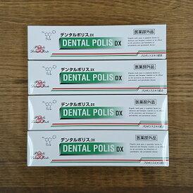 [セット割引][送料無料]デンタルポリスDX 80g×4本セット 医薬部外品