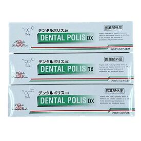 [セット割引][送料無料]デンタルポリスDX 80g×3本セット 医薬部外品