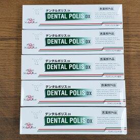 [セット割引][送料無料]デンタルポリスDX 80g×5本セット 医薬部外品
