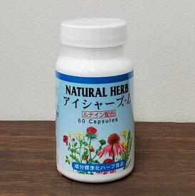[送料無料][お買い得] アイシャープ-L 60カプセル×2個 日本ファミリーケア Natural Herb
