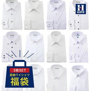 【3枚セット】ワイシャツ 長袖 福袋 アイシャツ 完全ノーアイロン ノンアイロン 形態安定 ストレッチ メンズ 標準体 白 ホワイト ボタンダウン 結婚式 フレッシャーズ Yシャツ ビジネスシャツ はるやま ニットシャツ ニット