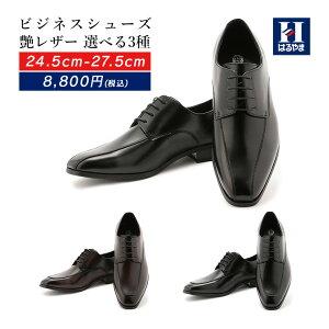 ビジネスシューズ メンズ 選べる3種 就職活動 仕事 結婚式 ビジネス 紐靴 革靴 本革 h-item-030