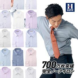 ワイシャツ メンズ 長袖 アイシャツ 形態安定 ノーアイロン ノンアイロン Yシャツ ビジネスシャツ はるやま