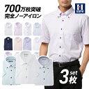 ワイシャツ 半袖【3枚セット】 福袋 アイシャツ はるやま i-shirt 完全 ノーアイロン ワイシャツ 形態安定 ストレッチ…