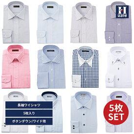 【5枚入】ワイシャツ メンズ 長袖 形態安定 Yシャツ 福袋 ビジネスシャツ はるやま