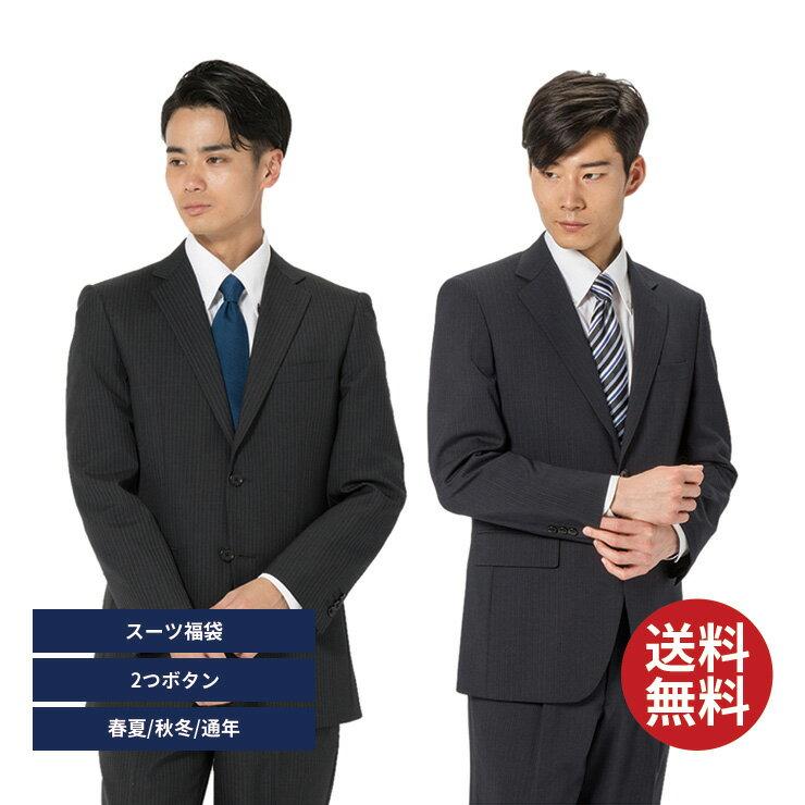 ポイントバック メンズ 福袋 スーツ 秋冬&通年