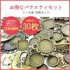 ミール皿30枚セットバラエティセット金古美/種類イロイロ詰め合わせ/レジンアクセサリーにハンドメイドパーツ