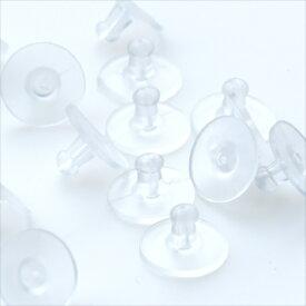 ガード付き シリコン ピアスキャッチ 20個 下向き防止 大きめ クリアー 透明 ゴムキャッチ バックキャッチ 樹脂 キャッチャー アクセサリー パーツ ハンドメイド 素材 材料 金属アレルギー対策