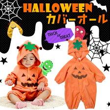 かぼちゃカバーオール