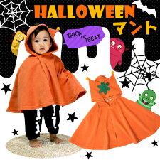 ハロウィンカボチャマントかぼちゃパンプキンジャックランタンかわいいハロウィンクリスマス年賀状ベビー服キグルミ着ぐるみきぐるみコスチュームコスプレ衣装子供女の子男の子仮装出産祝い70cm80cm90cm