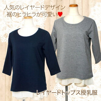 Feeding mouth with layered tops breastfeeding clothes sewn chiffon layered sweat material maternity women's plain long sleeves pregnant women's natural gray black spring postpartum Office style