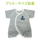 【メール便送料無料】小さな赤ちゃん肌着 未熟児肌着 新生児 服 未熟児 ベビー服 ベビーウェア 肌着 小さめサイズ 低…