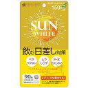 ●メール便発送可能【SUN WHITE(サンホワイト)】紫外線対策 UV対策 UVケア 日焼け止め 日焼け対策