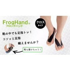 メール便送料無料【フロッグハンド クロスタイプ FrogHand】歩行バランス向上 歩行能力向上 足指トレーニング