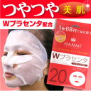 【MIGAKIミガキハンミフェイスマスクWプラセンタ20枚入り】フェイスパック 顔用MIGAKIハンミフェイスマスクプラスWプラセンタ ランキングお取り寄せ