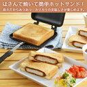 【ヨシカワあつあつホットサンドメーカー】はさんで焼くだけ簡単ホットサンドメーカー(ガス火専用)トースト 直火 朝…