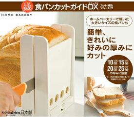 ●送料無料【食パンカットガイドDX【DXSCGW3】】簡単なのにキレイ!!折りたたみ式だから収納もコンパクト!!滑り止め付きだから安全♪薄くなったパンのカットにも◎【RCP】