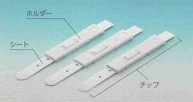 ●送料無料【ニプロ酵素分析装置唾液アミラーゼモニター用チップ20枚入×5袋セット】(ココロメーターでも使用可能です。)NIPRO唾液アミラーゼモニターチップ・唾液チップ 唾液アミラーゼチップ【RCP】