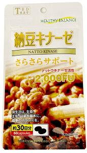 納豆 サプリ 納豆菌 なっとう 菌活 ナットウキナーゼ TBD 納豆キナーゼ 2000FU 約30日分 メール便 送料無料