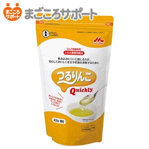 ※【トロミ剤】森永クリニコ つるりんこ Quickly(クイックリー)(300g)
