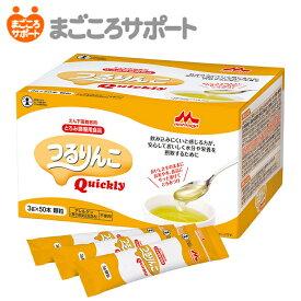 ※【トロミ剤】森永クリニコ つるりんこ Quickly(クイックリー)(3gx50本)