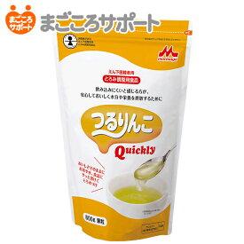 ※【トロミ剤】森永クリニコ つるりんこ Quickly(クイックリー)(800g)