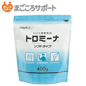 (※)介護食 【嚥下補助】とろみ剤 トロミーナ ソフトタイプ 400g