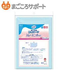 リフレ 防水シーツスムースニットタイプ 全身サイズ(サックス/クリーム/ピンク)