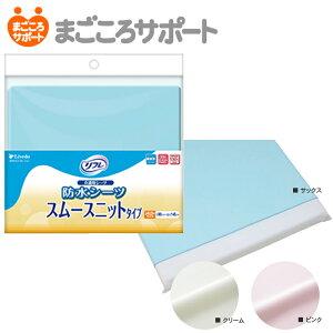 リフレ 防水シーツスムースニットタイプ レギュラー(サックス/クリーム/ピンク) 介護 シーツ