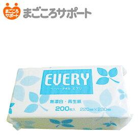 環境問題に配慮した再生紙タオルエブリ200 ペーパータオル 200枚入 高吸水性