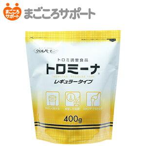 (※)介護食 【嚥下補助】とろみ剤 トロミーナ レギュラータイプ 400g