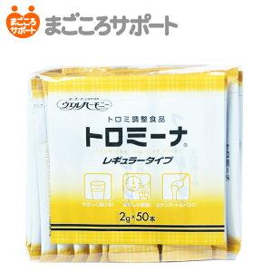 (※)介護食 【嚥下補助】とろみ剤 トロミーナ レギュラータイプ 2g×50本