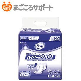 【施設・病院用】リフレ 高吸収パッド ハイパー2000 20枚入 おしっこ約10回分
