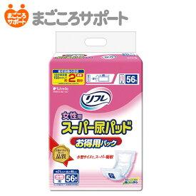 リフレ 女性用スーパー尿パッド お得用 おしっこ約2回分 56枚入 介護用紙おむつ 大人用紙おむつ