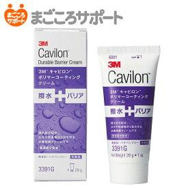 3M キャビロン ポリマーコーティングクリーム(お得用)92g