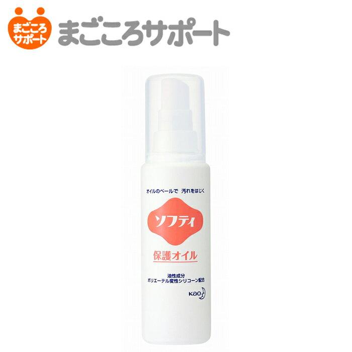 【20%OFF】ソフティ 保護オイル 90ml スプレータイプ