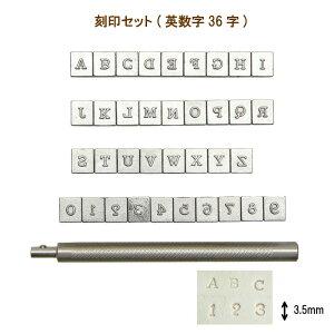 刻印 刻印セット レザークラフト アルファベット数字刻印 3.5mm 小さい文字 ハンコ 全36文字 打ち棒付
