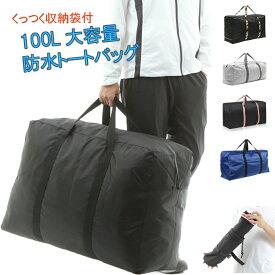 セール中! 大型バッグ 大きい バッグ 大容量 折りたたみ トートバッグ 100L くっつく 収納袋付 ボストンバッグ 防水 撥水 ギアトートmaisondeunmaillot