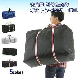 大きいバッグ 大容量 100L ボストンバッグ 折りたたみバッグ 大型 大きい 旅行バッグ 手荷物無料サイズ バッグ スタイリストバッグ 防水 撥水 ランドリーバッグ 大型トートバッグ maison de un maillot