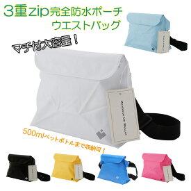 防水バッグ 防水ポーチ 海 防水ケース 防水スマホケース プールバッグ ドライバッグ マチあり 透けない ウエストバッグ