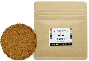 グリル&バーベキューミックス13g HARVEY's(ハーヴィーズ)シーズニング 【調味料/塩/ステーキ/焼肉/グリル/バーベキュー】