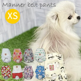 Harzth ハーズ マナーベルトおパンツ xs  マナーパンツ 犬 サニタリーパンツ マナーウェアー マナーベルト 犬介護用 男女兼用 オムツカバー