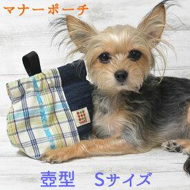 Harzth  ハーズ マナーポーチ 消臭ポーチ Sサイズ  壺型 取り外し可能お散歩バックにつけられる バネポーチ移動式 犬マナーポーチ 犬うんち入れ消臭マナーポーチ におわないうんち入れ うんちポーチ小型犬用 ストライプ デニム 日本製