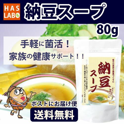 メール便送料無料 納豆スープ80g(20食分) 美容やダイエット中の食事の栄養補給に納豆菌・納豆キナーゼ(ナットウキナーゼ)・大豆イソフラボン・食物繊維を含む納豆の健康スープ/冷えやむくみに口コミで人気の健康食品(サプリメント/粉末納豆/即席スープ/インスタント)