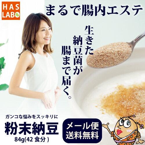 【メール便送料無料】粉末納豆84g