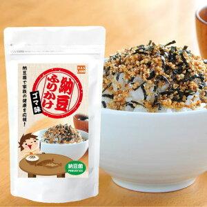 【納豆ふりかけゴマ味】納豆ふりかけゴマ味粉末納豆が入ったふりかけで手軽な健康生活