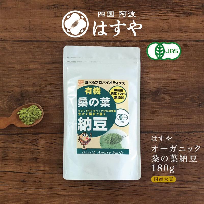 有機桑の葉納豆180g腸活に大人気の納豆菌とダイエッターに人気の桑の葉のダブルパワー