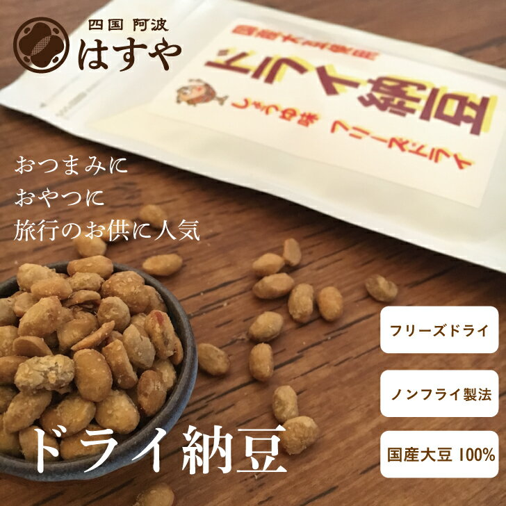 国産ドライ納豆 醤油味150g(乾燥納豆)