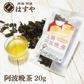 【2019年産】上勝阿波晩茶20g。テレビで紹介されました。おなかにやさしい乳酸菌発酵された珍しい阿波番茶です。徳島県勝浦郡上勝町の阿波晩茶(阿波番茶)を是非お楽しみください#はすや