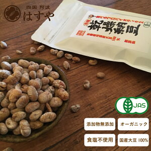 国産 無添加 無塩 有機乾燥納豆115g生きた納豆菌が腸まで届く!プロバイオティクスとプレバイオティクスの両方ができるシンバイオティクス。大豆レシチン/プロテイン/ポリアミン/サポニン/